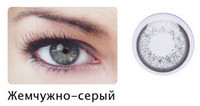 Офтальмикс Colors Light Grey (2шт)